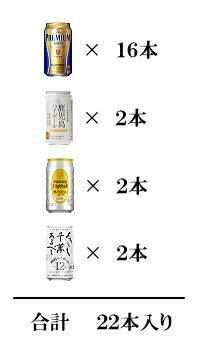 ビール&ハイボール22本2番ボトル