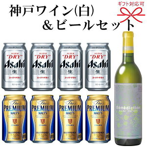 【ビール&神戸ワイン】『ビール&白ワインよくばりギフト19』アサヒスーパードライ、サントリープレミアムモルツベネディクシオン ブラン 750ml家飲み、父の日、敬老の日、お誕生日プレ