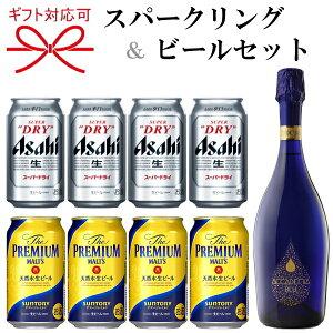 『スパークリングワイン&ビール よくばりギフト34』辛口ボッテガ アカデミア ブルー750mlサントリー ザ・プレミアムモルツ(プレモル)アサヒスーパードライ 350ml缶父の日 母の日 敬老の日 誕