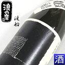 【滋賀県の地酒】【日本酒】『浪乃音(なみおのおと)渡船 純米大吟醸酒 720ml 』贈りものやプレゼントにも!お歳…