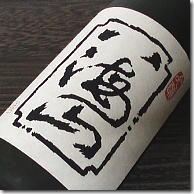 【日本酒】新潟県南魚沼市『 八海山 大吟醸酒 720ml 』八海醸造ギフト包装、ラッピング可各種のし対応 ・お歳暮・お年賀・お中元長寿の御祝、還暦、敬老の日母の日、父の日 ギフト内祝い・お誕生日プレゼント・お祝い