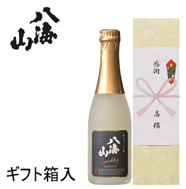 【日本酒】【 スパークリングギフト 】『 八海山 発泡にごり酒 360ml ギフト箱入り 』バレンタイン・ホワイトデーのプレゼントにも! 父の日 敬老の日 内祝い お誕生日 お祝い 八海醸造・プレゼント用に!