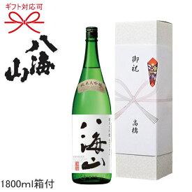 2020年8月リニューアル【贈答用】日本酒『 八海山 純米大吟醸酒 1.8L 1本箱入 』贈りもの・プレゼントメッセージカード無料・ラッピングのし対応 ・のし名入れ・お歳暮・お年賀お中元・父の日・敬老の日内祝い・お誕生日・お祝い