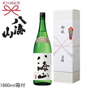 2020年8月リニューアル【贈答用】日本酒『 八海山 純米大吟醸酒 1.8L 1本箱入 』贈りもの・プレゼントメッセージカード無料・ラッピングのし対応 ・のし名入れ・お歳暮・お年賀お中