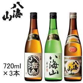【新潟・日本酒ギフト】『 八海山 清酒・吟醸・純米吟醸720mlセット<72G−3> 』贈りもののし対応 ・お歳暮・お年賀・父の日 ギフト内祝い・お誕生日プレゼント敬老の日、還暦御祝い、長寿のお祝い母の日、バレンタインデー