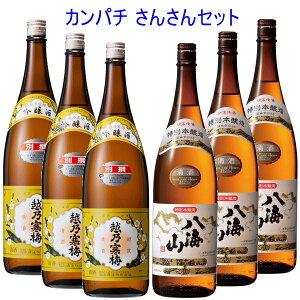 【代引料無料】【日本酒】越乃寒梅と八海山の飲み比べ『カンパチ33(さんさん)セット』(正規品)越乃寒梅 別撰 吟醸酒 1.8L×3本八海山 特別本醸造1.8L×3本石本酒造、八海醸造新しい製造