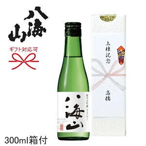 2020年8月リニューアル【上棟式 手土産に】 日本酒ギフト 『 八海山 純米大吟醸酒 300mlギフト箱入 』ミニボトルサイズ上棟記念(棟上げ)の内祝いの品に。のし対応 熨斗名入れ 上棟御祝