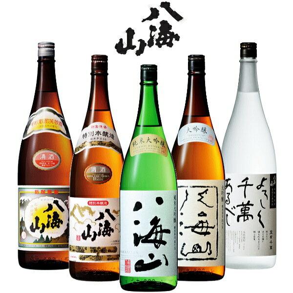 【 送料無料 ・代引料無料】 日本酒 新潟銘酒「 八海山 」を飲み比べ!ファン憧れの大吟醸酒も入ってる♪『八海山セット名:「らいでん」1.8L×5本セット』お誕生日プレゼントお歳暮・お年賀・敬老の日、父の日 ギフト内祝い・お祝い