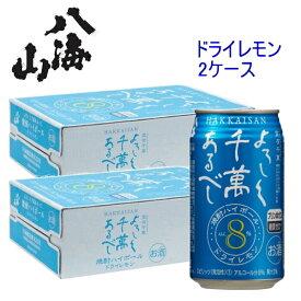 【焼酎ハイボール】『 八海山ドライレモンハイボール 350ml×48本(2箱) 』【プリン体ゼロ】【糖質ゼロ】【宜有千萬】八海醸造株式会社よろしく千萬あるべしの米焼酎ベースで作りましたすっきりとした味わいドライタイプです。卍