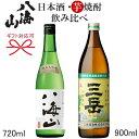 【 焼酎と日本酒の飲み比べギフト 】『 芋焼酎 三岳 900ml & 八海山 純米大吟醸 720ml』お歳暮・お年賀・お中元父の…