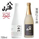 【日本酒スパークリングギフト】『 八海山 発泡にごり酒 720mlサイズ&三年雪室貯蔵 720mlギフト 』お歳暮 お年賀 …