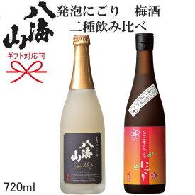 【日本酒スパークリングギフト】『 八海山 発泡にごり酒&にごり梅酒720ml×2本ギフト 』お歳暮 お年賀 お中元母の日 父の日 敬老の日 内祝いお誕生日プレゼント お祝いご結婚記念日、還暦御祝、クリスマスプレゼントに