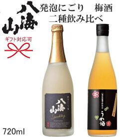 【日本酒スパークリングギフト】『 八海山 発泡にごり酒&原酒で仕込んだ梅酒 720ml×2本ギフト 』お歳暮 お年賀 お中元母の日 父の日 内祝いお誕生日プレゼントご結婚、還暦の御祝い、クリスマスプレゼントに