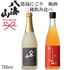 【日本酒スパークリングギフト】『 八海山 発泡にごり酒&赤梅酒720ml×2本ギフト 』お歳暮 お年賀 お中元母の日 父の日 内祝いお誕生日プレゼントご結婚、還暦の御祝い、クリスマスプレゼントに