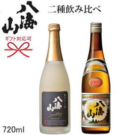【日本酒スパークリングギフト】『 八海山 発泡にごり酒&清酒』720ml×2本ギフト お歳暮 お年賀 お中元母の日 父の日 敬老の日 内祝いお誕生日プレゼント お祝いご結婚記念日、クリスマスプレゼントに