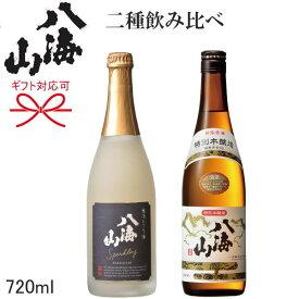 【日本酒スパークリングギフト】『 八海山 発泡にごり酒&特別本醸造 』720ml×2本ギフト お歳暮 お年賀 お中元母の日 父の日 敬老の日 内祝いお誕生日プレゼント お祝いご結婚記念日、クリスマスプレゼントに