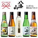 【日本酒】【ギフト】【ミニボトル】『 八海山 飲み比べ セット 』300ml×5本詰合せ<30G-01> 八海醸造贈りもの・誕…