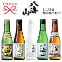 【日本酒ギフト】『 八海山 飲み比べ セット 』ミニボトル×5本詰合せ(雪室<30G-02>)八海醸造純米大吟醸 大吟醸贈…
