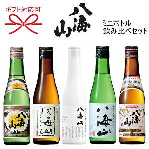 【日本酒ギフト】『 八海山 飲み比べ セット 』ミニボトル×5本詰合せ(雪室<30G-02>)八海醸造純米大吟醸 大吟醸贈りもの・誕生日プレゼント・メッセージカード無料のし対応 ・お歳暮・