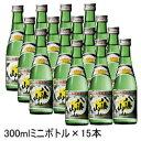 【日本酒】『 八海山 清酒 300ml×1箱(15本入)セット 』八海醸造株式会社贈りものにも!お歳暮・お年賀・お中元…