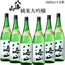 2020年8月リニューアル【 代引料無料セット】 日本酒 新潟南魚沼の地酒『 八海山 純米大吟醸 1.8L 6本セット 』家飲…