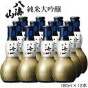 2020年8月リニューアル【新潟南魚沼の地酒】【日本酒】 『 八海山 純米大吟醸酒 180ml 』 ひょうたん瓶(12入)1箱セ…