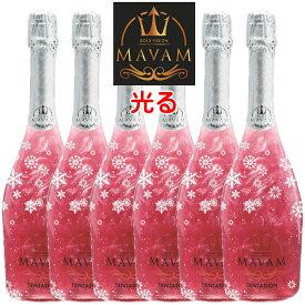 あす楽【正規品】光るスパークリングワイン MAVAM『 マバム テンテーション LEDライト付き 750ml×6本 』世界が注目!元祖振るスパークリングワインキラシャンとしてSNSでも話題沸騰中ボトルを振るとピンクシルバーへと輝くラッキーシール
