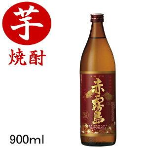 【本格焼酎】いも焼酎 霧島酒造謹製『 赤霧島(あかきりしま) 25度 900ml 』厳選素材の紫芋「ムラサキマサリ」100%使用ラッキーシール