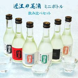 日本酒「浪乃音」トライアル飲み比べ300mlサイズ6本セット