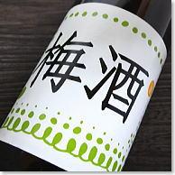 【富山県の地リキュール】立山 梅酒 1.8L 立山酒造謹製の梅酒