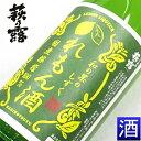 【レモンリキュール】滋賀県高島市の地酒『 萩乃露 和の果のしずく れもん酒 500ml 』福井弥平商店謹製極上のレモンが…