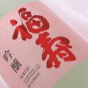 【日本酒】 福寿 吟醸 Rosa  1800mlギフト箱入 神戸酒心館お歳暮 お年賀 お中元敬老の日、母の日、父の日ギフト…