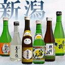 【お中元 ギフトに!】お試しサイズ日本酒を飲み比セット『新潟銘酒ミニボトル300ml×6本セット』越乃寒梅、八海山、…