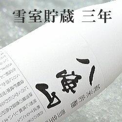 【日本酒】 八海山ホワイトボトル『雪室貯蔵三年 純米吟醸 720ml』八海醸造南魚沼の雪中貯蔵庫内で3年以上熟成酒雪の白いイメージから、冬のギフト、お歳暮、お年賀、お土産品、クリスマスプレゼント、ホワイトデーに♪