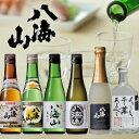 【日本酒お試しサイズセット】『 八海山飲み比べセット セット名「あわゆき」 』八海醸造謹製お歳暮、お年賀、バレンタインデー、ホワイトデー、内祝い還暦御祝、お誕生日プレゼント、敬老の日、母の日、父の日ギ