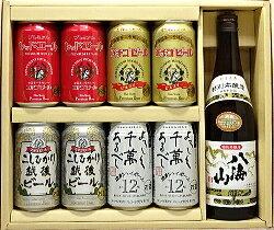 【越後地ビール&地酒ギフトセット】エチゴビールと越後銘酒八海山が同時に楽しめる♪<うまい!新潟ギフト-01>父の日、敬老の日のプレゼントや、お中元、お歳暮などの贈答品に最適なギフトセットです。
