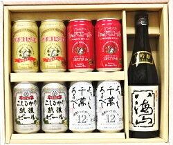 【越後地ビール&地酒ギフトセット】エチゴビールと八海山大吟醸