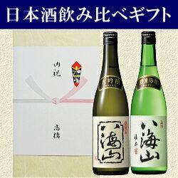 【日本酒ギフト】『 八海山 大吟醸・純米吟醸720mlセット』八海醸造贈りものに!・ラッピング可・メッセージカード無料各種のし対応 ・お歳暮・お年賀・お中元還暦、敬老の日、母の日、父の日 ギフト内祝い・お誕生日プレゼント・お祝い