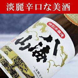 【日本酒】『 八海山 特別本醸造 1.8L 』八海醸造株式会社贈りものにも!ラッピング可各種のし対応 ・お歳暮・お年賀・お中元還暦、敬老の日、母の日、父の日プレゼント内祝い・お誕生日・お祝い 1.8L(一升瓶)