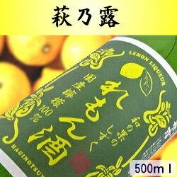 【リキュール】【レモン】【れもん】『 萩乃露 和の果のしずく れもん酒 500ml 』滋賀県高島市の地酒 福井弥平商店謹製極上のレモンが生み出すさわやかな味わい飲みやすくて、女性に大人気!