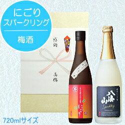【日本酒スパークリングギフト】『 八海山 発泡にごり酒 720mlサイズ&にごり梅酒 720mlギフト 』お歳暮 お年賀 お中元母の日 父の日 敬老の日 内祝いお誕生日プレゼント お祝いご結婚記念日、還暦御祝、クリスマスプレゼントに