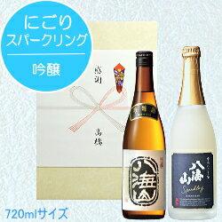 【日本酒スパークリングギフト】『 八海山 発泡にごり酒 720mlサイズ&「吟醸」 720mlギフト 』お歳暮 お年賀 お中元母の日 父の日 敬老の日 内祝いお誕生日プレゼント お祝いご結婚記念日、クリスマスプレゼントに