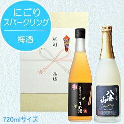 【日本酒スパークリングギフト】『 八海山 発泡にごり酒 720mlサイズ&八海山の原酒で仕込んだ梅酒 720mlギフト 』お歳暮 お年賀 お中元母の日 父の日 内祝いお誕生日プレゼントご結婚、還暦の御祝い、クリスマスプレゼントに