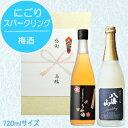 【日本酒スパークリングギフト】『 八海山 発泡にごり酒 720mlサイズ&八海山の原酒で...