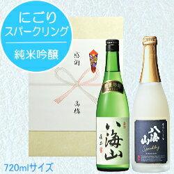 【日本酒スパークリングギフト】『 八海山 発泡にごり酒 720mlサイズ&純米吟醸 720mlギフト 』お歳暮 お年賀 お中元母の日 父の日 敬老の日 内祝いお誕生日プレゼント お祝いご結婚記念日、還暦御祝、バレンタインデー