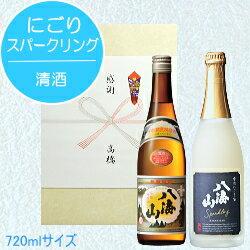【日本酒スパークリングギフト】『 八海山 発泡にごり酒 720mlサイズ&清酒 720mlギフト 』お歳暮 お年賀 お中元母の日 父の日 敬老の日 内祝いお誕生日プレゼント お祝いご結婚記念日、クリスマスプレゼントに