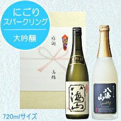 【日本酒スパークリングギフト】『 八海山 発泡にごり酒 720mlサイズ&大吟醸酒 720mlギフト 』お歳暮 お年賀 お中元母の日 父の日 敬老の日 内祝いお誕生日プレゼント お祝いご結婚記念日、還暦御祝、クリスマスプレゼントに