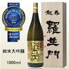 """""""罗生门龙寿劢 daiginjo 清酒 1.8 L ' 礼品及赠品! -礼物,新的一年,年中父亲的尊重的岁的一天,方位祝我生日庆祝活动,然后把支持,noshi 贺卡免费"""