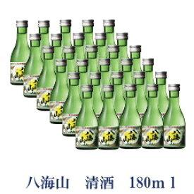 【日本酒】【ミニボトル】『 八海山 清酒 一合サイズ 』180mlスクリューボトル(30入)1箱セット※他の商品との同梱は出来ません