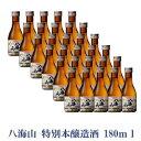 【ケース買い】【日本酒 小瓶】 『 八海山 特別本醸造 一合サイズ 』 180mlスクリューボトル(30入)1箱セット…
